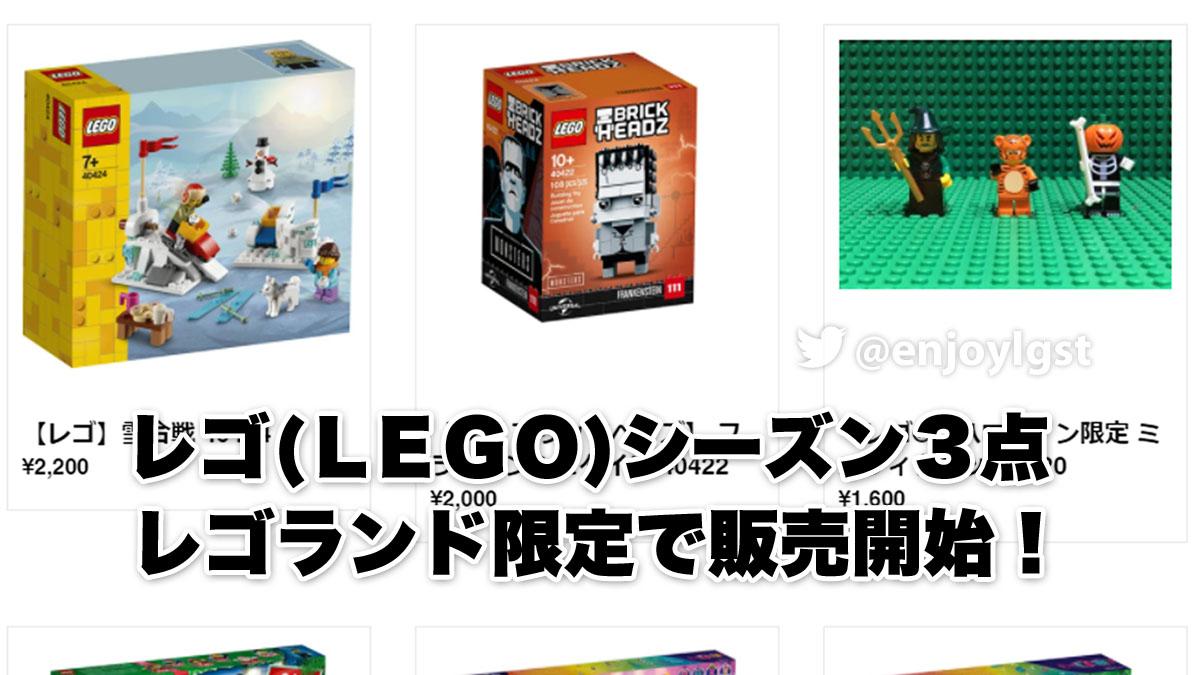 レゴ(LEGO)新製品フランケン・雪合戦・ハロウィーンミニフィグ:レゴランド・ディスカバリー・センター限定で販売スタート(2020)