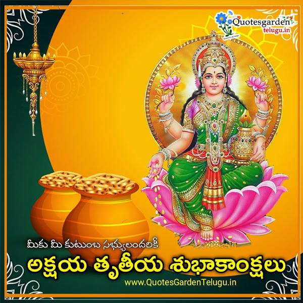 akshaya-tritiya-2021-greetings-quotes-in-telugu-wishes-images