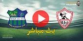 بث مباشر | مشاهدة مباراة الزمالك ومصر المقاصة اليوم في الدوري المصري