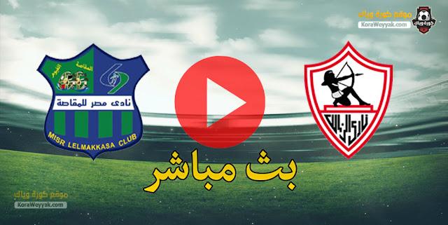 نتيجة مباراة الزمالك ومصر المقاصة اليوم في الدوري المصري