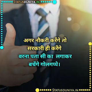 Sarkari Naukari Shayari Status For Whatsapp, अगर नौकरी करेंगे तो सरकारी ही करेंगे वरना पता सी का लगाकर बचेंगे गोलगप्पे।