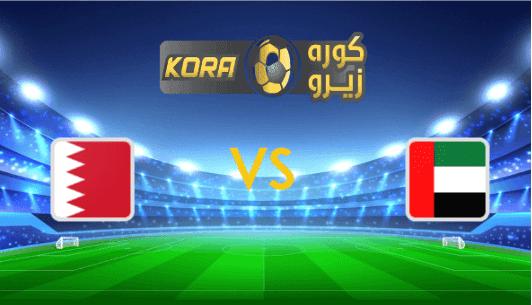 مشاهدة مباراة الإمارات والبحرين بث مباشر اليوم 16-11-2020 مباراة ودية