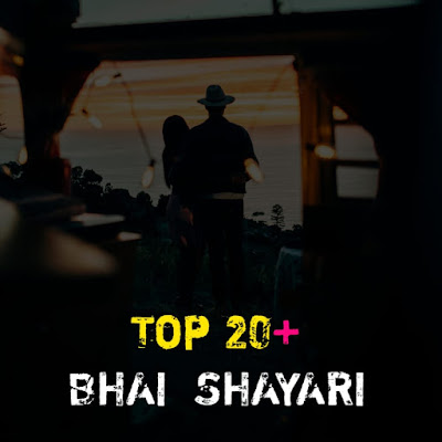 Top 20+ Bhai Caption For Instagram in Hindi