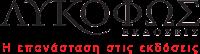 http://likofos.gr/