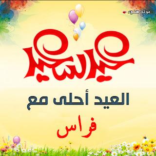 العيد احلى مع فراس