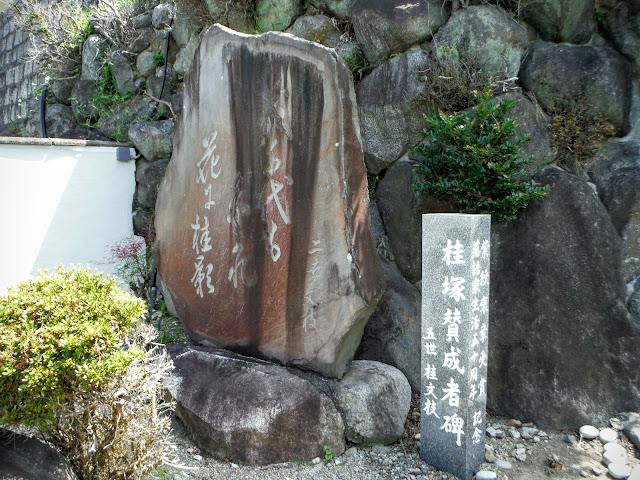 重願寺 桂塚