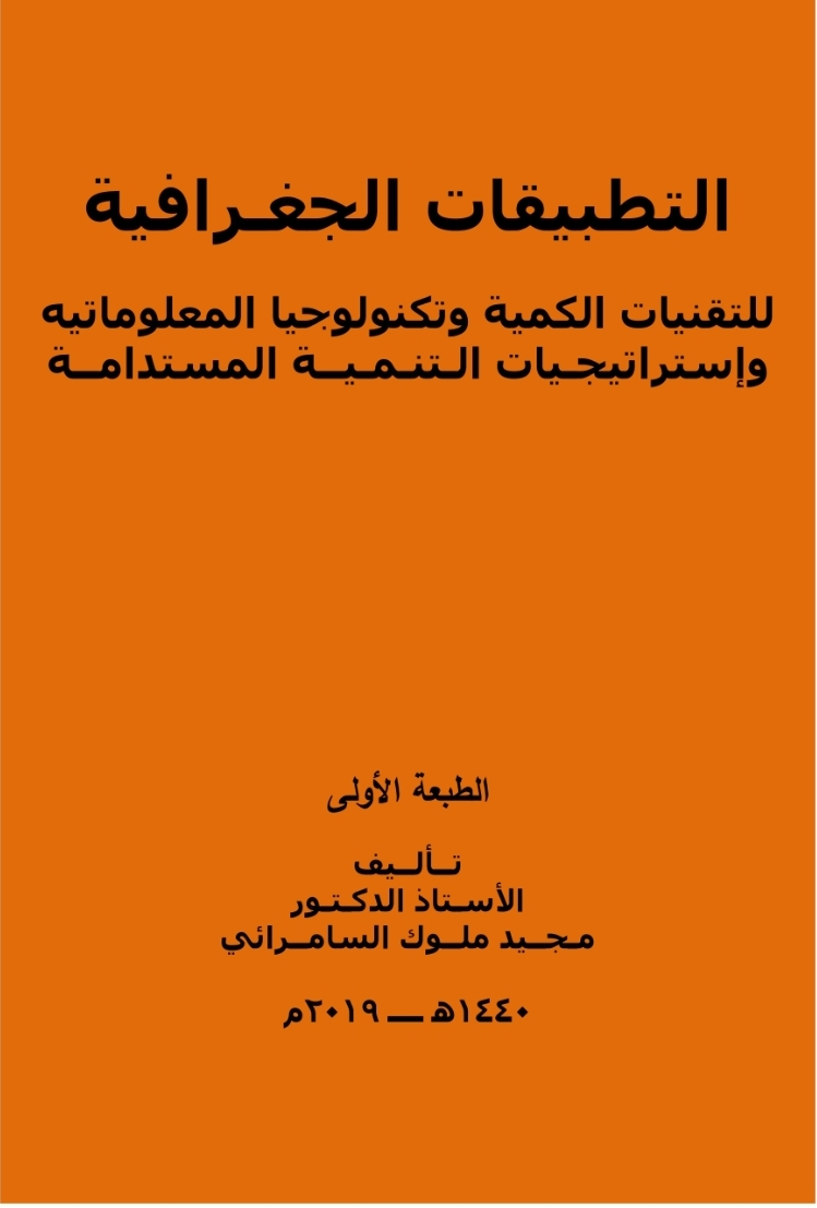 كتاب الجغرافيا الكمية والاحصائية pdf