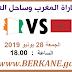 58 في المائة من المشاهدين يتوقعون فوز المنتخب المغربي على ساحل العاج مساء الجمعة