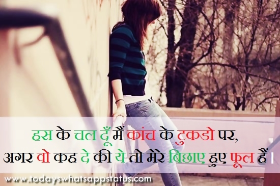 most emotional love quotes in hindi