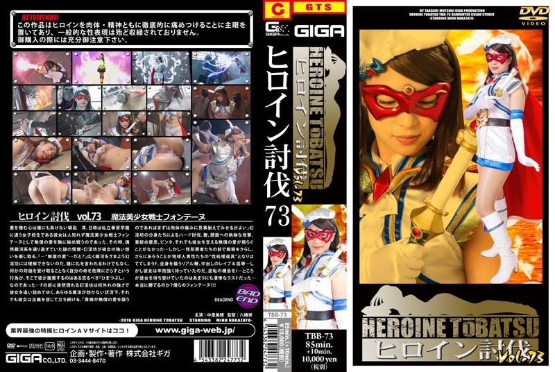 TBB-73 Heroine Suppression Vol. 73