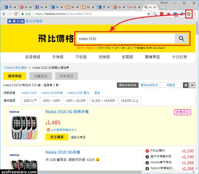 [Chrome外掛] 飛比價格購物幫手 1.0.20 - 網路購物即時自動比價 - 阿榮福利味 - 免費軟體下載
