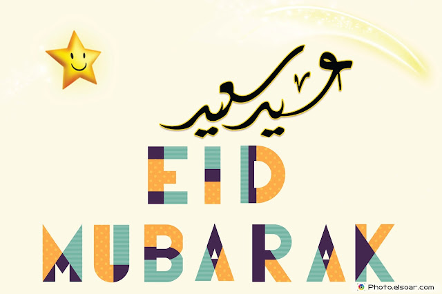 Eid Greeting Messages for 2016
