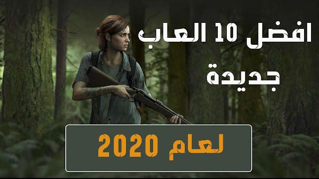 افضل 10 العاب متحمس لها لعام الجديد 2020