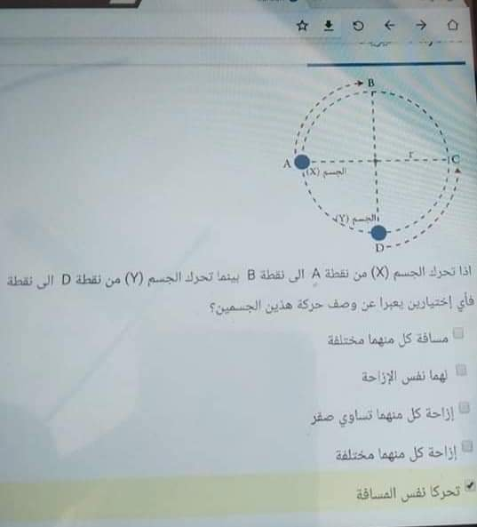 امتحان الفيزياء للصف الاول الثانوي الترم الاول 2021 2