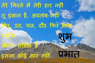 good morning with motivational quotes in hindi