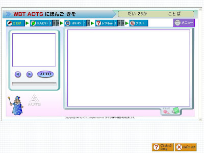 WBT-AOTS Nihongo Kiso 5