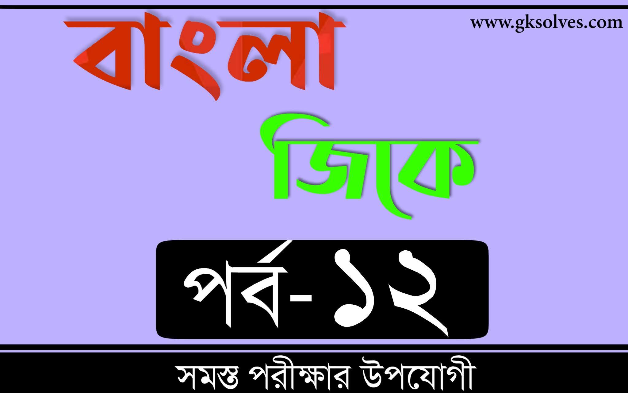 Bangla Gk   বাংলা জিকে Part-12