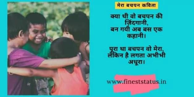 Bachpan Ki Yaadein Poem In Hindi   Bachpan Poem In Hindi