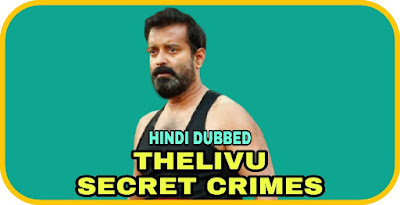 Thelivu - Secret Crimes Hindi Dubbed Movie