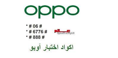 الأكواد المخفية في أوبو Oppo A92s ، كود اختبار هاتف أوبو Oppo A92s، كود فحص أوبو Oppo A92s، كود معرفة نوع الموبايل أوبو Oppo A92s