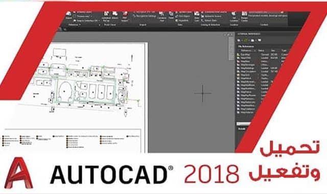 تحميل برنامج Autocad 2018 برابط مباشر مع التفعيل