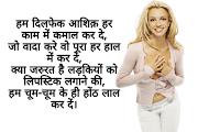 Hot Romantic Shayari For Boyfriend Girlfriend in Hindi