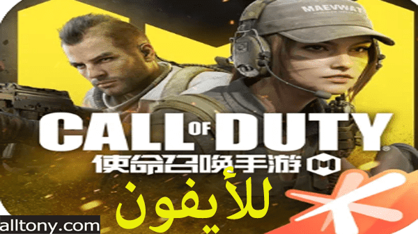 تحميل لعبة كول اوف ديوتي موبايل الصينية للأيفون Call of Duty®: Mobile CN