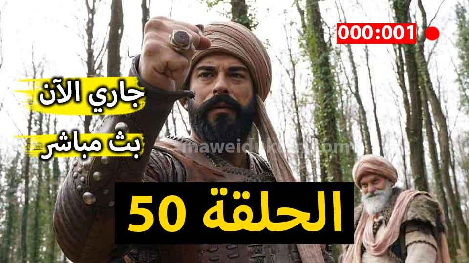 شاهد الآن مسلسل المؤسس عثمان الحلقة 50 بث مباشر