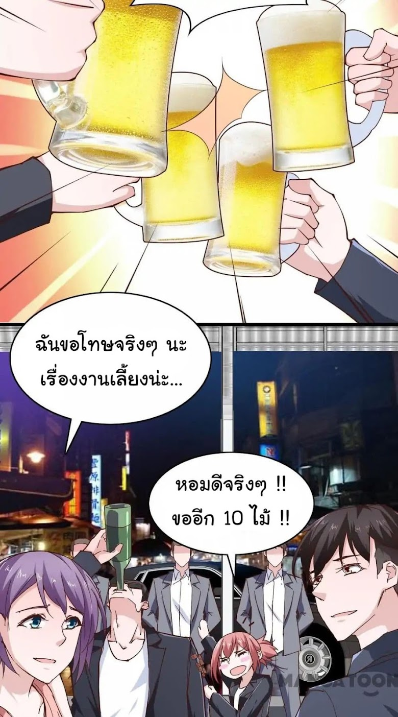 Almight Network - หน้า 36