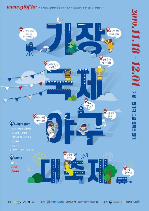스포츠특화 관광축제, '2019 기장 국제야구 대축제' 11월18일 개최