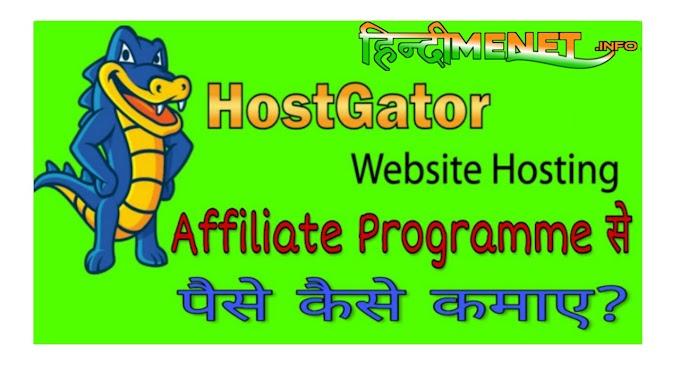 Hostgator Affiliate Program से पैसे कैसे कमाए जानिए हिंदी में