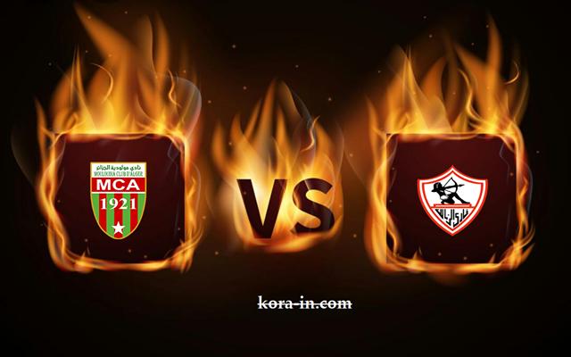 كورة ستار مشاهدة مباراة الزمالك ومولودية الجزائر بث مباشر كورة اون لاين لايف اليوم 12-02-2021 دوري أبطال أفريقيا