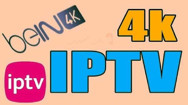 طريقة الحصول على سيرفر IPTV متجدد بشكل يومي لمشاهدة القنوات المشفرة