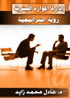 تحميل كتاب ادارة الموارد البشرية ،رؤية معاصرة pdf د. عادل محمد زايد، مجلتك الإقتصادية