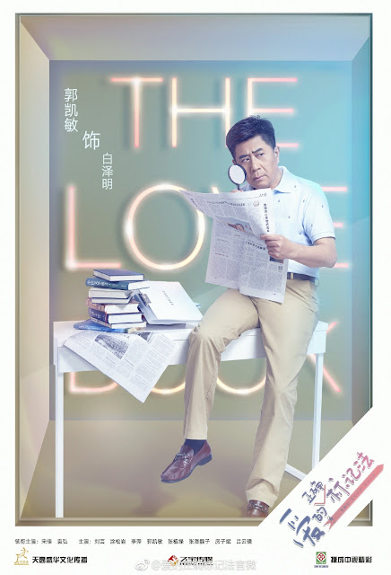 The Love Book c-drama