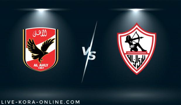مشاهدة مباراة الاهلي والزمالك بث مباشر اليوم بتاريخ 18-04-2021 في الدوري المصري