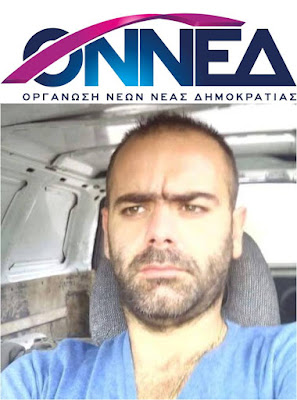 Υποψήφιος για πρόεδρος της ΟΝΝΕΔ Θεσπρωτίας ο Βαγγέλης Τσιάκος