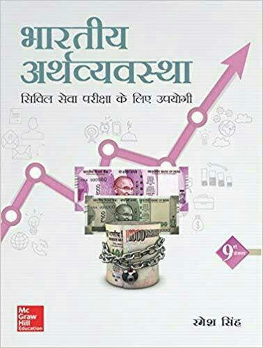 Indian Economy (9th Edition) : For UPSC Exam Hindi PDF Book