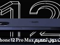 تسريبات حول تصميم iPhone 12 Pro Max الجديد من شركة ابل