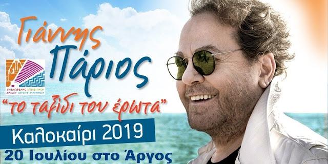 """Στο Άργος 20 Ιουλίου με """"το ταξίδι του έρωτα"""" ο Γιάννης Πάριος"""