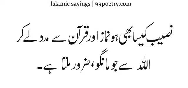 Naseeb Kaisa bhi ho nimaz aur Quran se madad Lekar