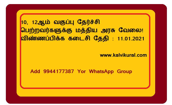 10th job seekers_kalvikural