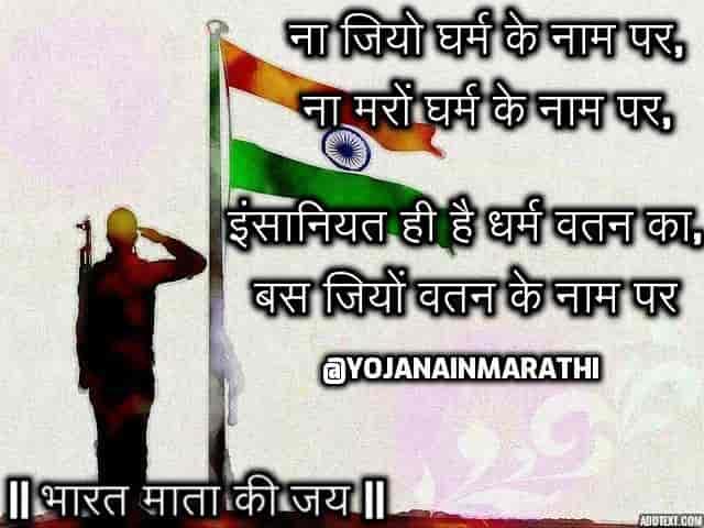 Republic Day Speech in Marathi 2020