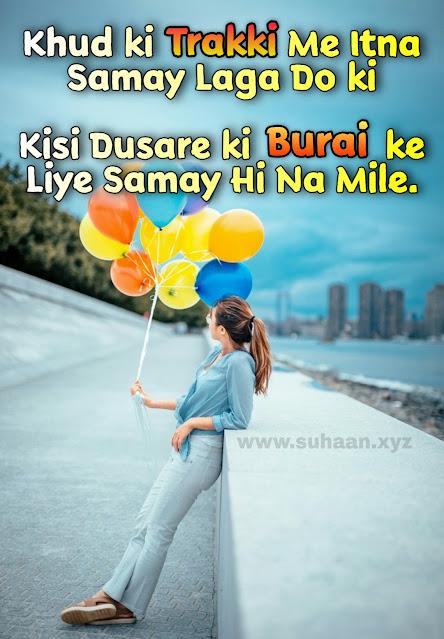 Hindi shayari, shayari, photo Quotes