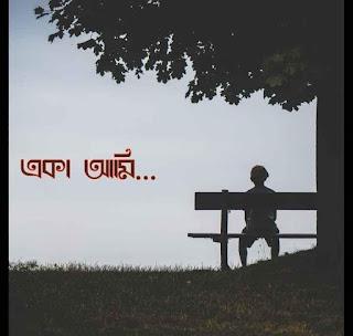 Bangla sad sms কষ্টের এসএমএস koster sms sad shayari status kobita