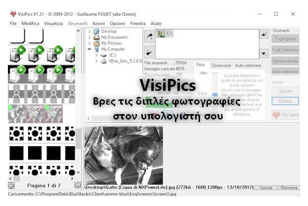 VisiPics - Βρες τις διπλές φωτογραφίες στον υπολογιστή σου