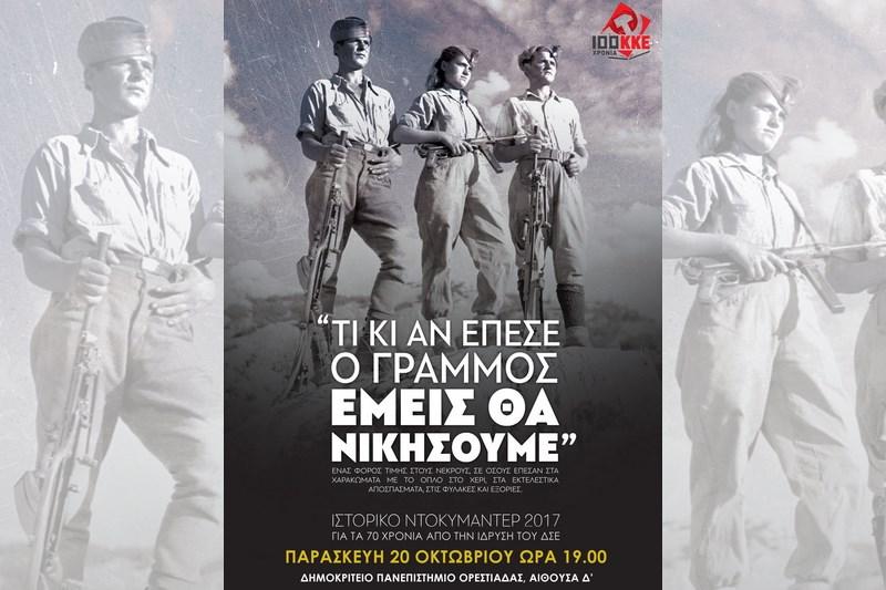 Ορεστιάδα: Προβολή του ντοκιμαντέρ «Τι κι αν έπεσε ο Γράμμος, εμείς θα νικήσουμε»