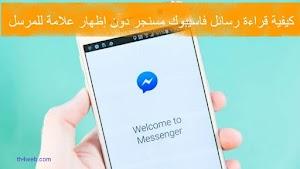 كيفية قراءة رسائل الفيسبوك messenger دون ظهور علامة تم للمرسل
