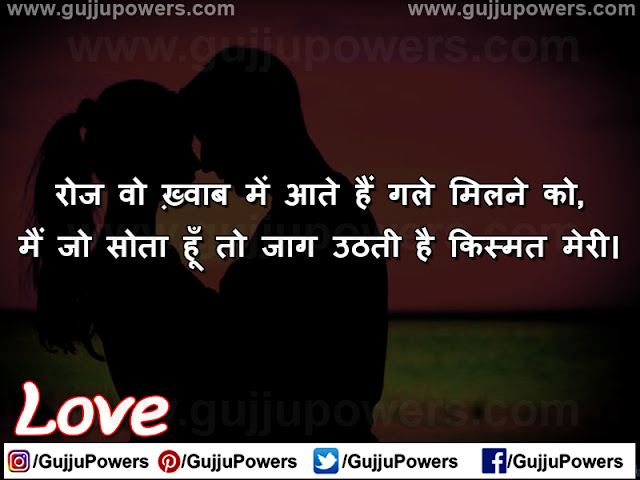 latest love shayari image in hindi