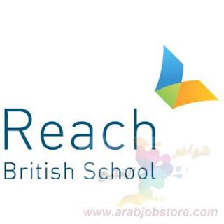 وظائف مدرسين بمدرسة Reach British School بالامارات